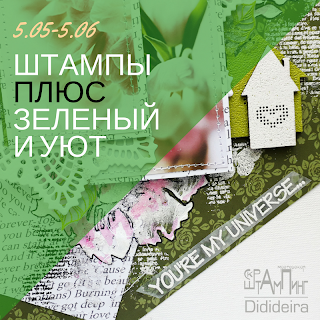 +++Штампы ПЛЮС до 05/06