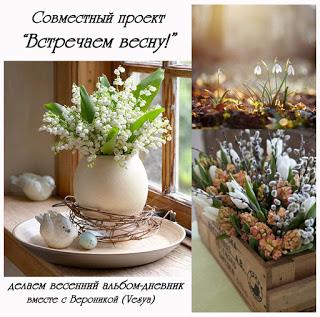 """СП с Вероникой """"Всртечаем весну!"""""""