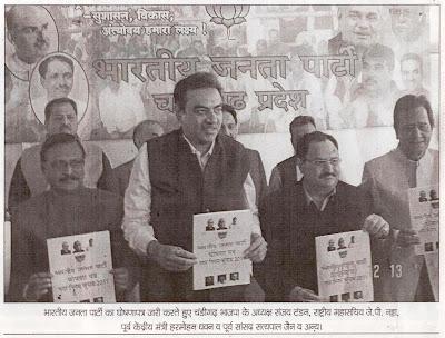 भारतीय जनता पार्टी का घोषणा पत्र जारी करते हुए चंडीगढ़ भाजपा के प्रदेश अध्यक्ष संजय टंडन, राष्ट्रीय महासचिव जे. पी. नड्डा, पूर्व केन्दीय मंत्री हरमोहन धवन व् पूर्व सांसद सत्यपाल जैन व् अन्य।
