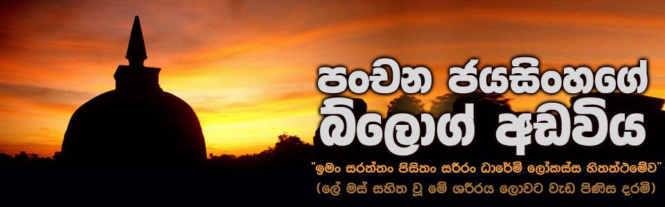 panchanajayasinghe.blogspot.com