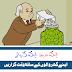 Aik Philosphy Professor Apni Class La Raha Tha (Aik Sabaq, Aik Kahani)