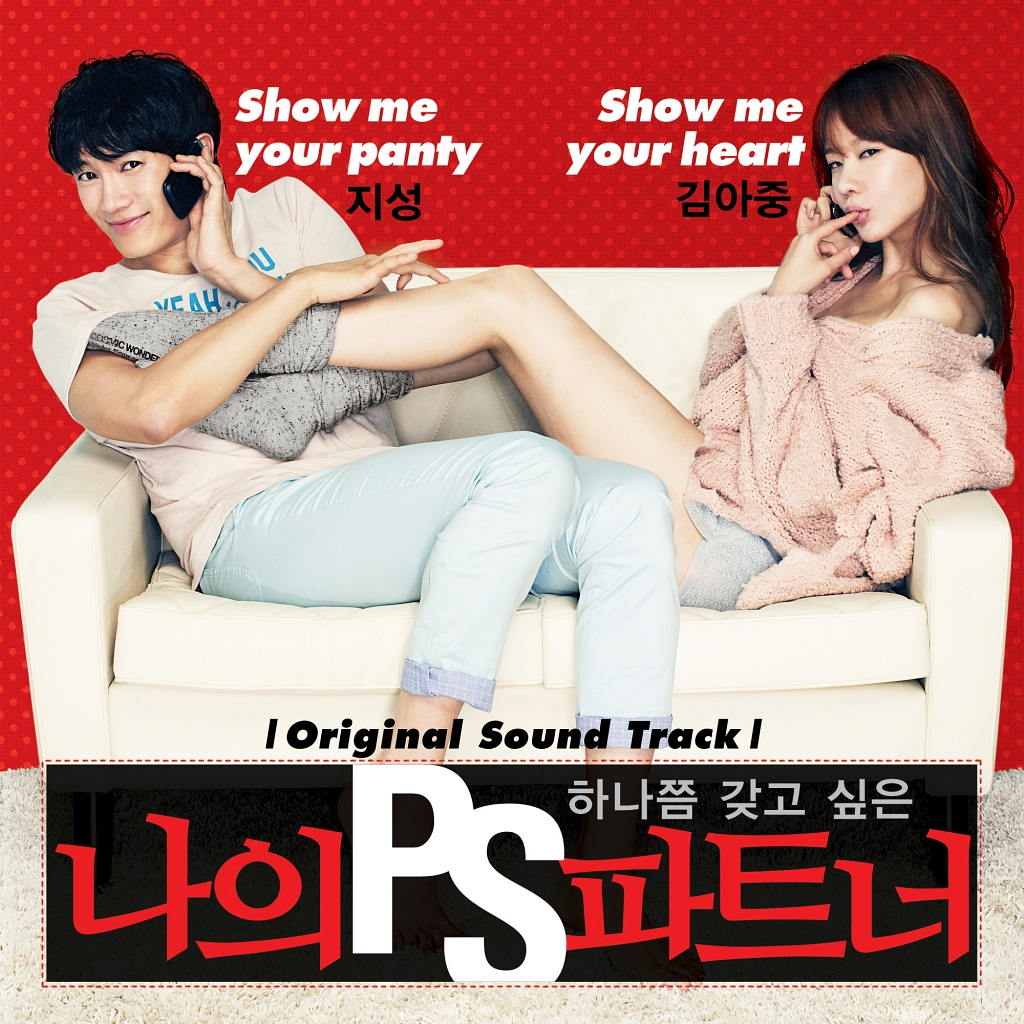 (Single) Kim Ah Joong My PS Partner OST Part. 2