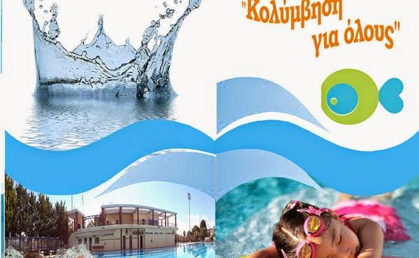Κολύμβηση για όλους. Πρόγραμμα άθλησης δήμου Φυλής