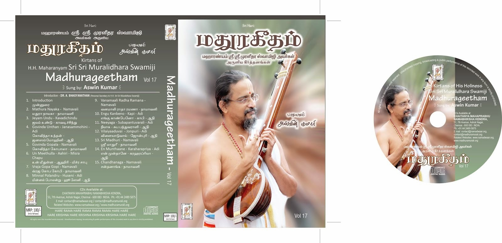 Madhurageetham Vol 17 - New release - Available