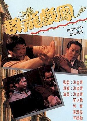 Quần Long Hí Phụng - Pedicab Driver (1989)