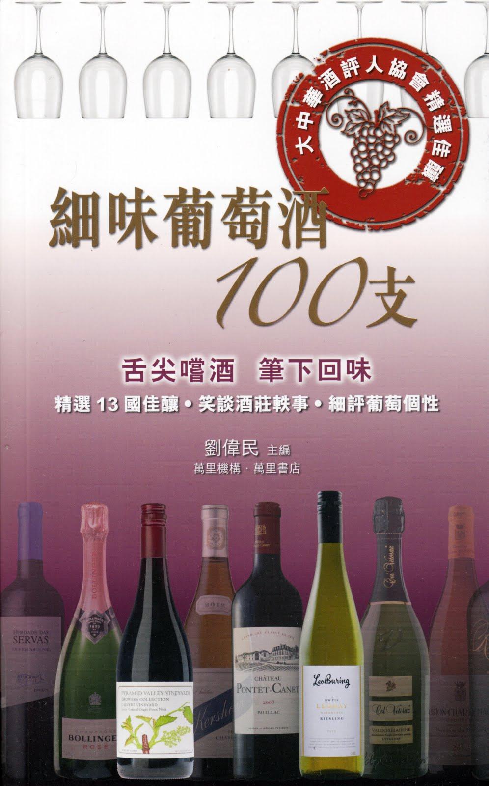 《細味葡萄酒100支》萬里機構出版