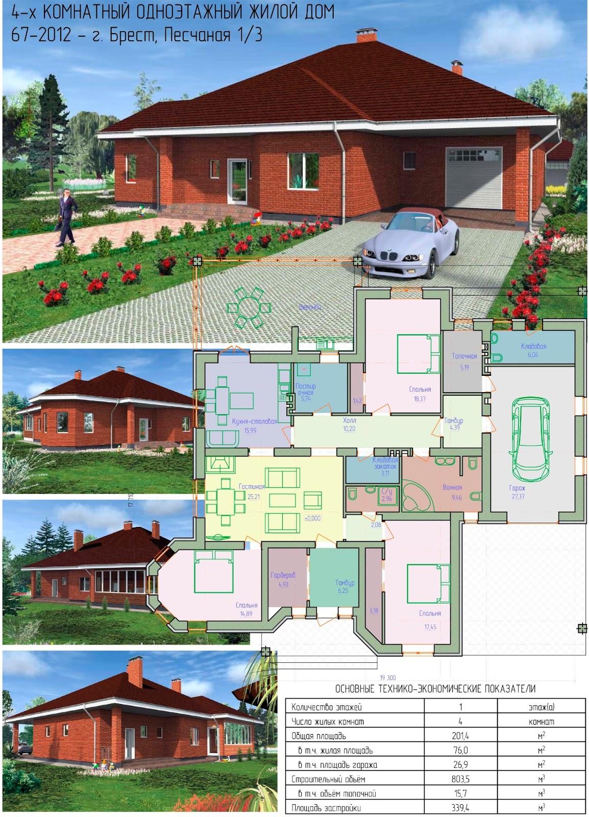 Дома с гаражом и верандой 201 4 м2