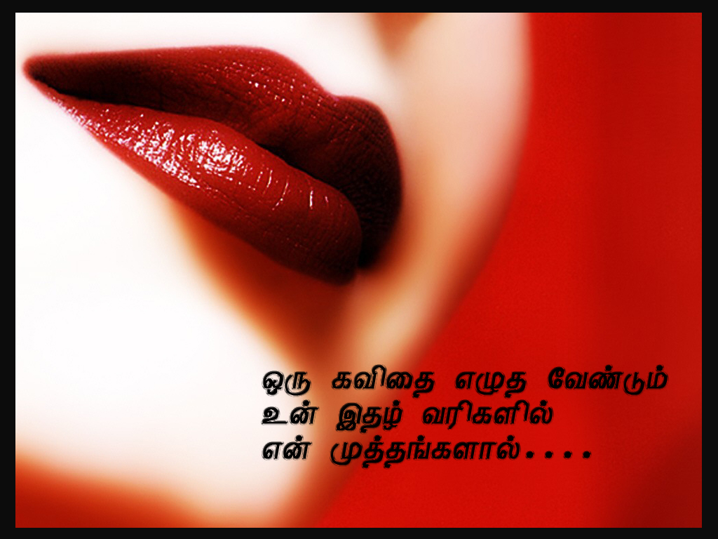 Tamil SMS, Tamil Messages, Kavithaigal Sms, Natpu, Kadhal ...