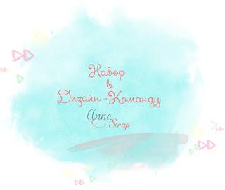 http://anna-scraps.blogspot.ru/2015/02/blog-post_26.html