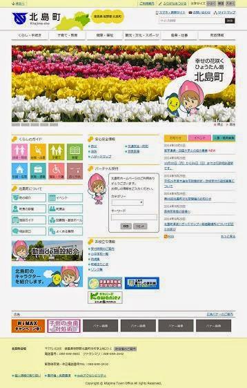 http://www.town.kitajima.lg.jp/