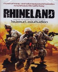Rhineland ไรน์แลนด์..แผ่นดินเลือด