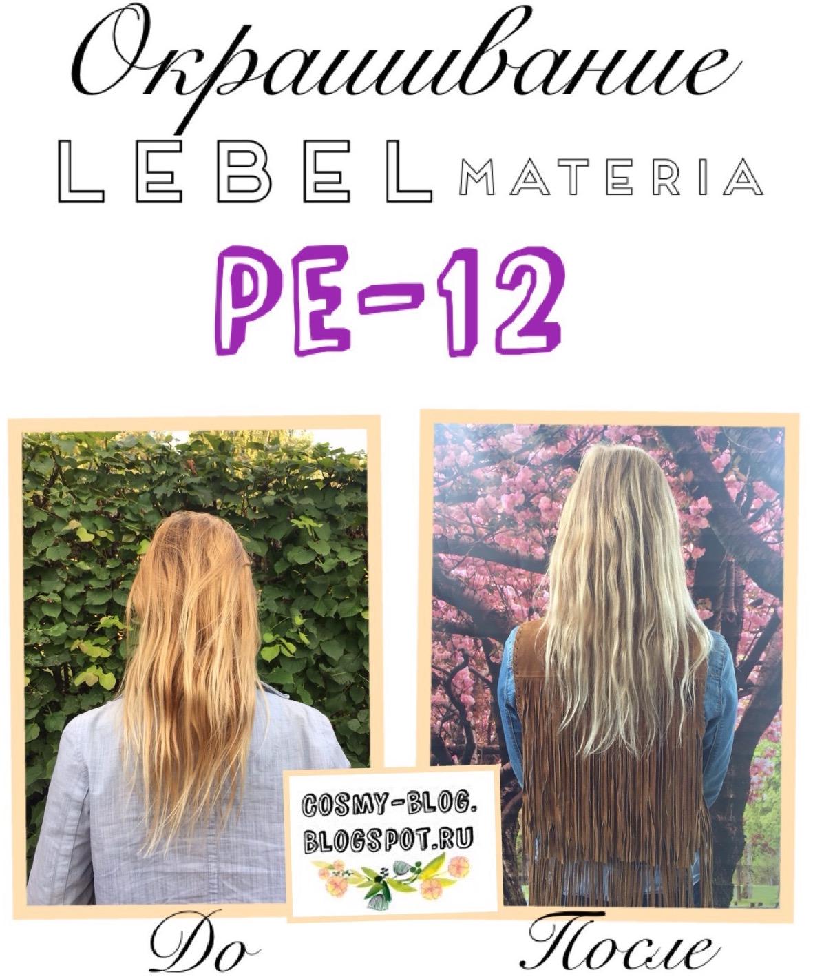 Краска материя для волос купить