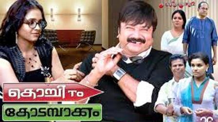 Watch Kochi To Kodambakkam (2012) Malayalam Movie Online