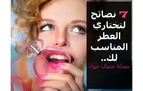 7 نصائح لتختاري العطر المناسب لك.. مجلة جمال حواء