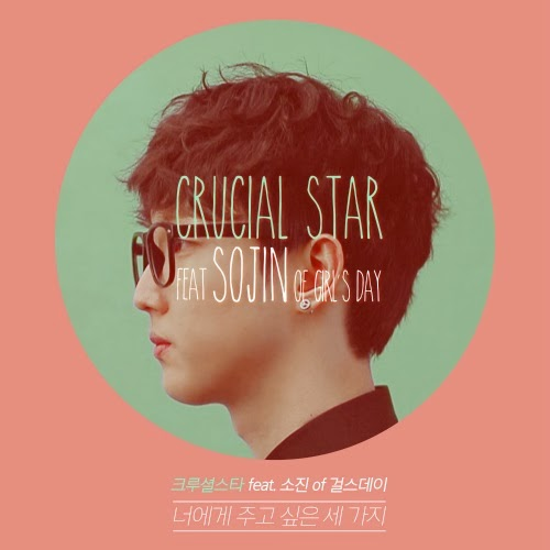 Crucial Star - Three Things I Want To Give You