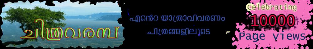 chithravaramb
