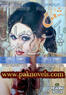 Free Download PDF Monthly Shuaa Digest November 2015