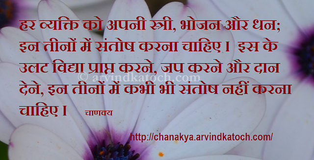 Chanakya, Hindi Thought, Quote, Wife, Money, Food,