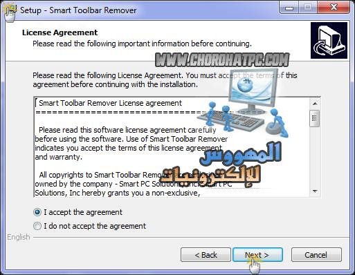 شرح لبرنامج Smart toolbar remover لحذف التولبارات المزعجة