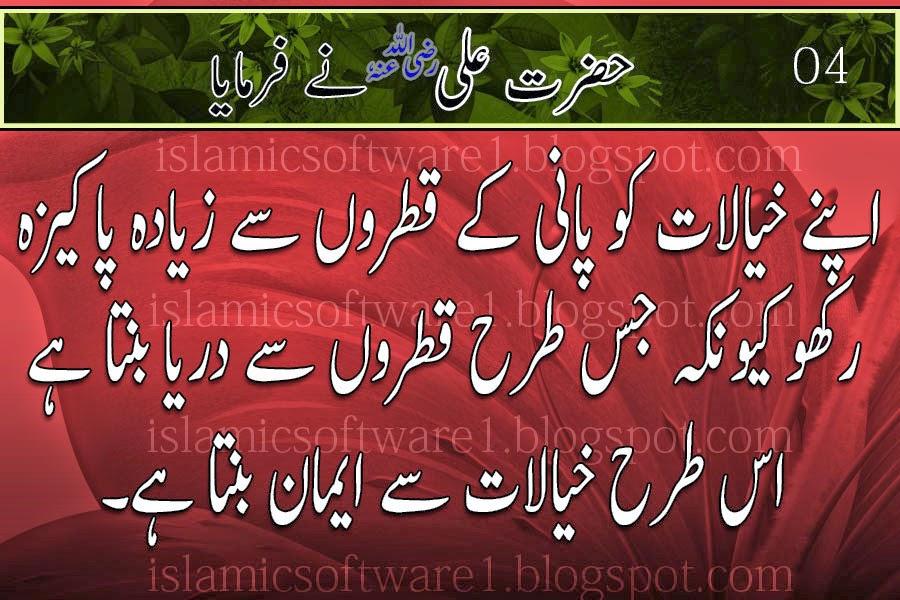 Hazrat Ali Murtaza Radi Allahu Anhu 4