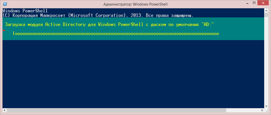 оснастки windows powershell