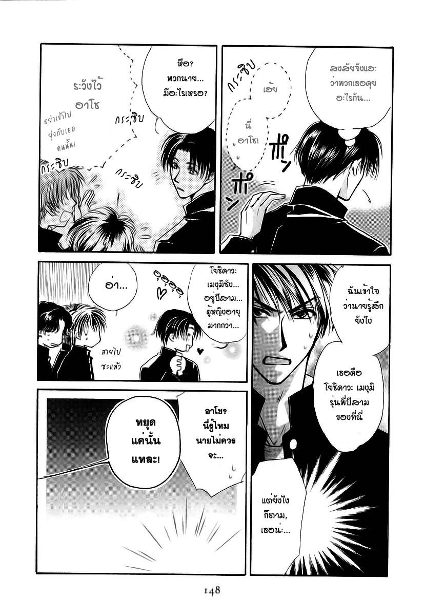 อ่านการ์ตูน Kakumei no Hi 8 ภาพที่ 14