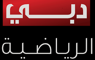 تردد قناة دبي الرياضية بوندسليغا Dubai Sport Bundesliga