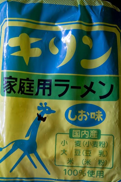 キリンラーメンしお味 パッケージ