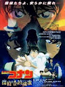Conan Movie 10 : Lễ Cầu Hồn Của Thám Tử - Detective Conan Movie 10 : The Private Eyes Requiem