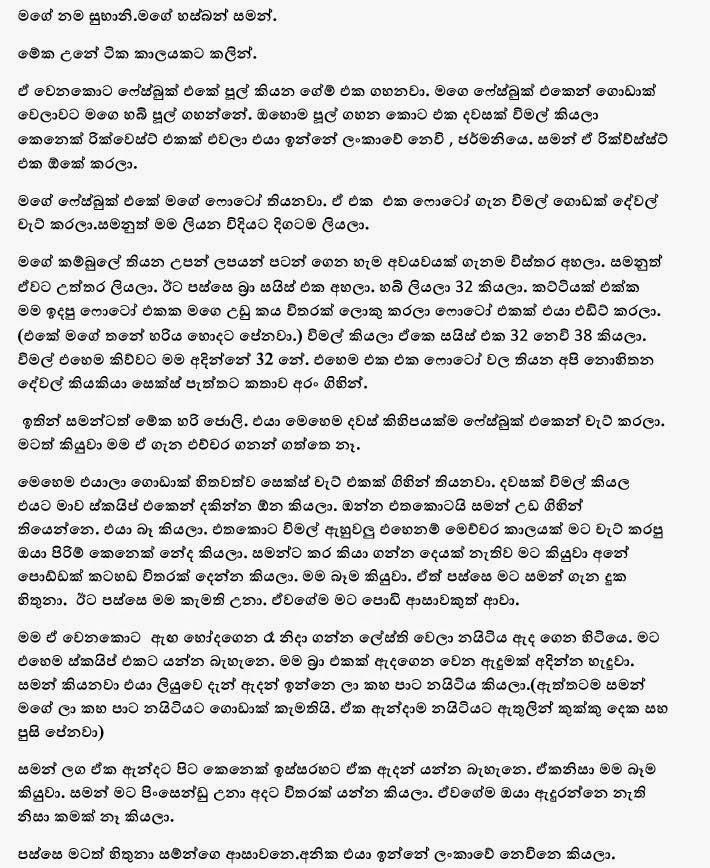 gindara sinhala wela katha sinhala sex stories 1