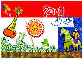 Bengali New Year Wallpaper