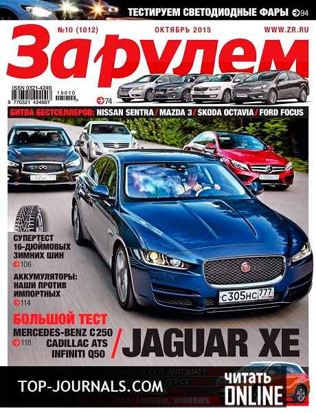 Журнал радио 10 2016 с диска