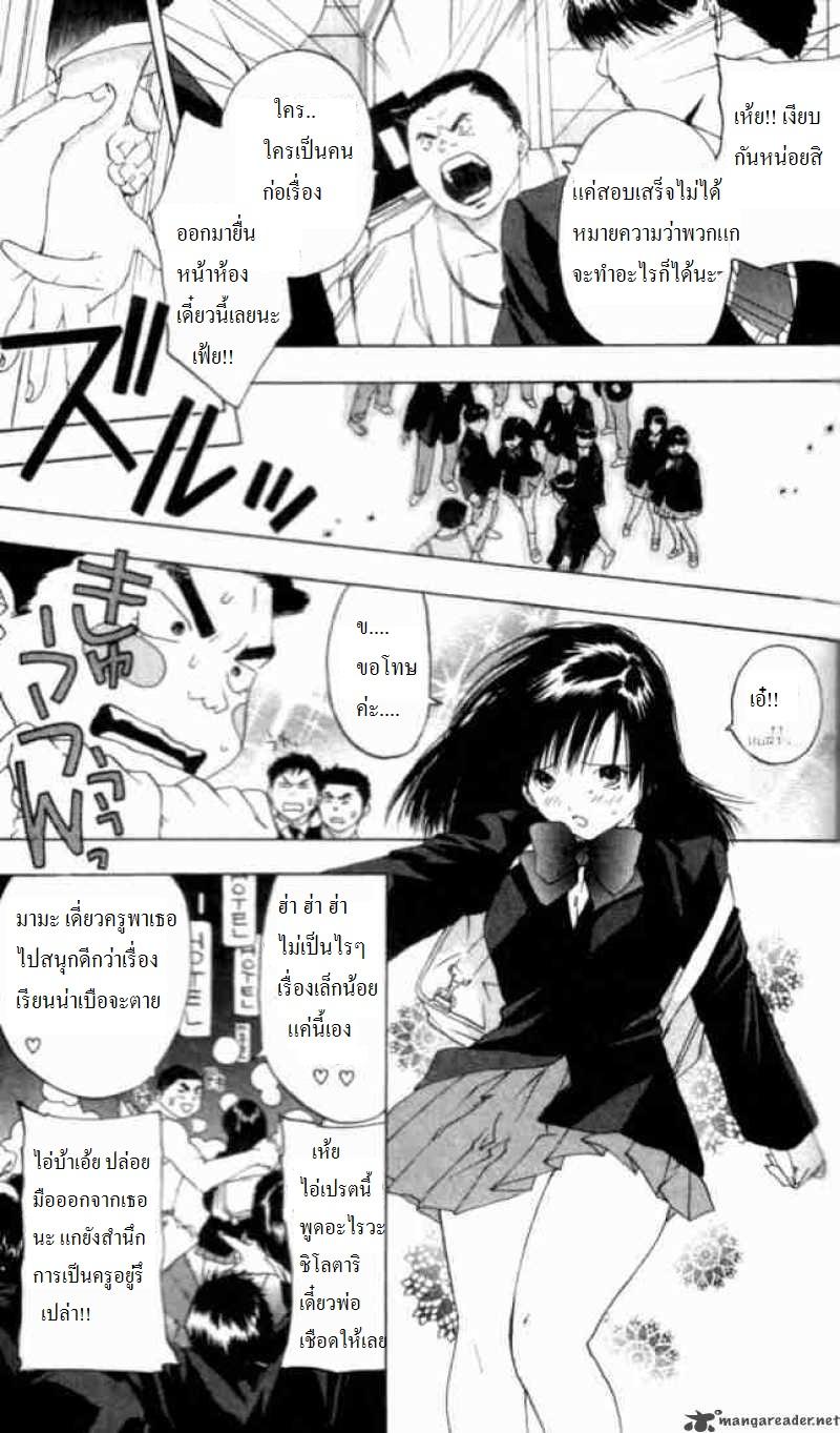 อ่านการ์ตูน Ichigo100 16 ภาพที่ 5
