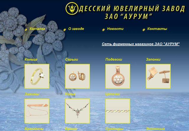 Одесский ювелирный завод