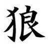 "Ôkami Bushi Dojo ""狼 武士 道場"""