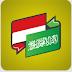 Aplikasi Belajar Bahasa Arab Untuk Android