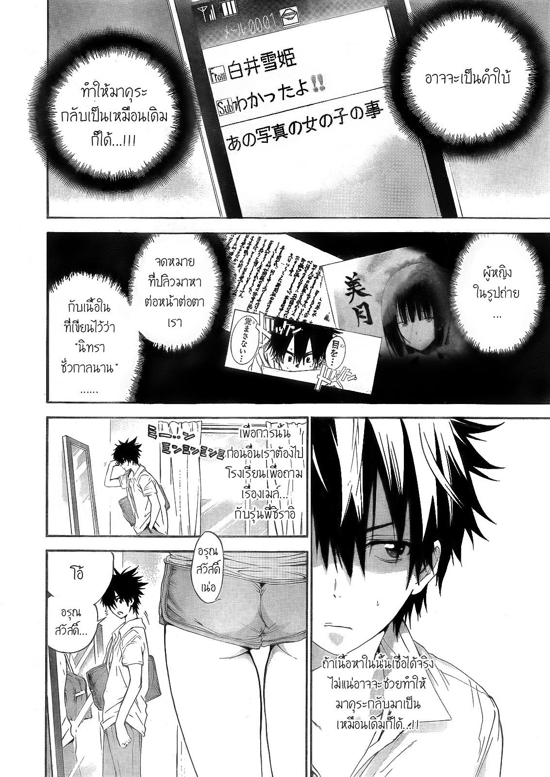 อ่านการ์ตูน Pajama na Kanojo 6 ภาพที่ 4