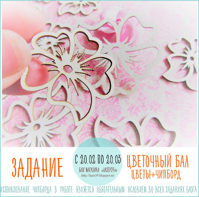 """Задание """"Цветочный бал + чипборд"""" до 20/03"""