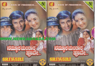 Nammoora Mandara Hoove(1997) Kannada mp3 Songs Download
