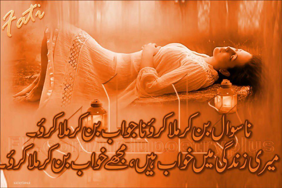 Urdu poetry khawab