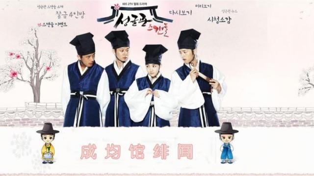 Hình ảnh phim Chuyện Tình Ở Song Kun Quan