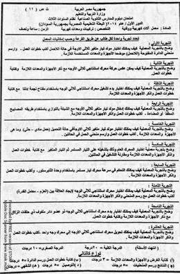 السودان 2014 - ورقة امتحان معمل الالات كهربية دبلوم ثانوى صناعى السودان (تخصص تركيبات ومعدات كهربية) %D9%85%D8%B9%D9%85%D9%84+%D8%A7%D9%84%D8%A7%D8%AA