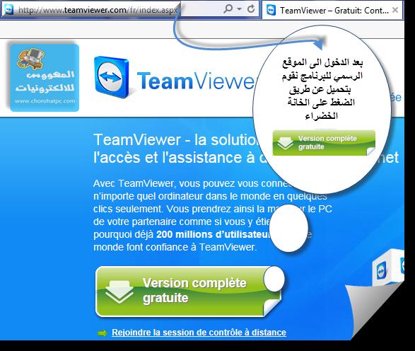 شرح شامل ومفصل لبرنامج TeamViewer 9 للتحكم بجهاز صديقك عن بعد