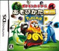 juego pokemon jugar: