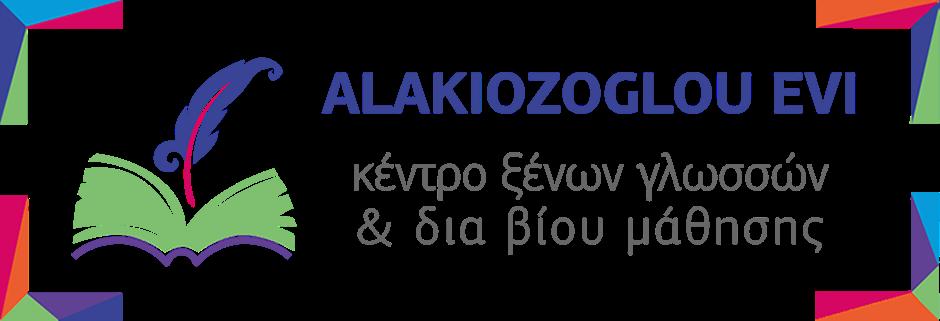 ΚΕΝΤΡΟ ΞΕΝΩΝ ΓΛΩΣΣΩΝ Alakiozoglou Evi