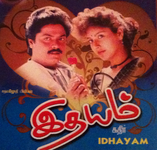 Watch Idhayam (1991) Tamil Movie Online