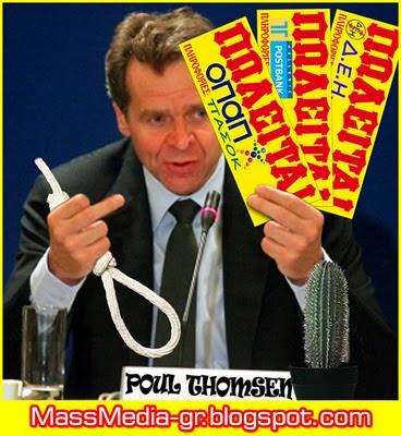 τρόικα μνημόνιο πολ τόμσεν poul thomsen πωλείται οικονομία massmedia-gr