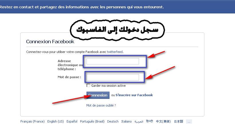 مشاركة مواضع موقعك على ثويثر وفاسبوك آليا