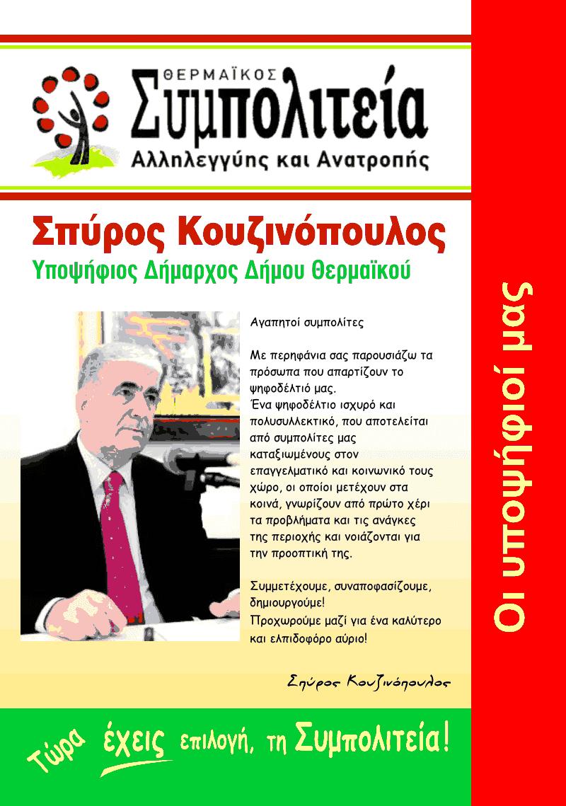 ΒΙΟΓΡΑΦΙΚΑ & ΦΩΤΟΓΡΑΦΙΕΣ ΥΟΨΗΦΙΩΝ