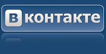 Связаться со мной ВКонтакте
